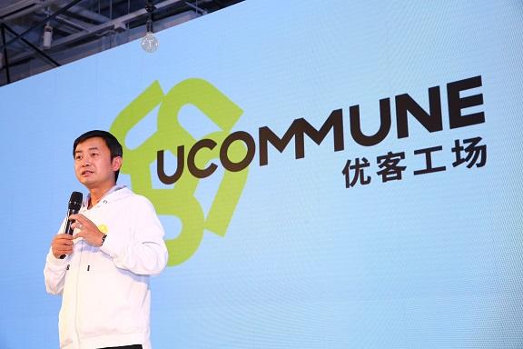 Mao Daqing speaking at Ucommune brand launch
